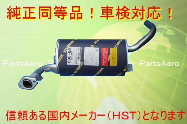 純正同等/車検対応タイプマフラー■エブリイバンターボ DE51V  096-65