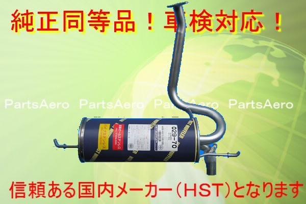 新品マフラー■スバル R1 R2 MC■RJ1 RJ2 RC1 RC2 純正同等/車検対応029-70