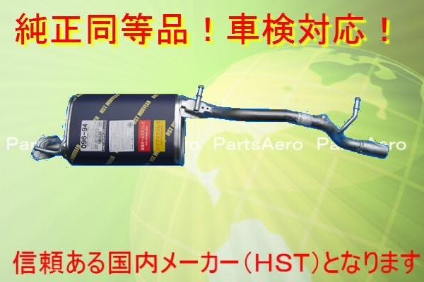 新品マフラー■スピアーノ NA HF21S 純正同等/車検対応 096-94
