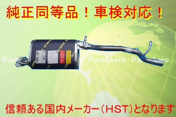 新品マフラー■アルトラパン NA HE21S 純正同等/車検対応 096-94