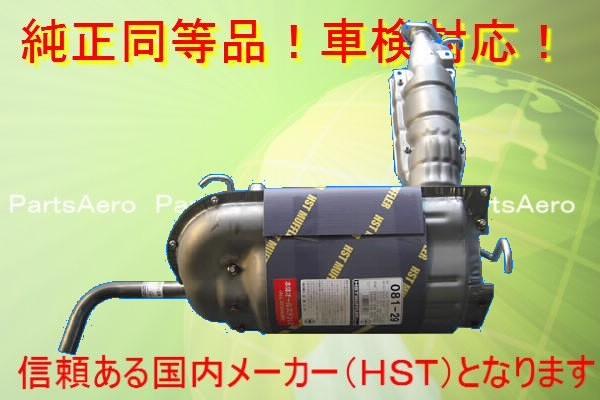 HA1 HA2 アクティートラック 前期型 ■新品マフラー 純正同等/車検対応 081-29