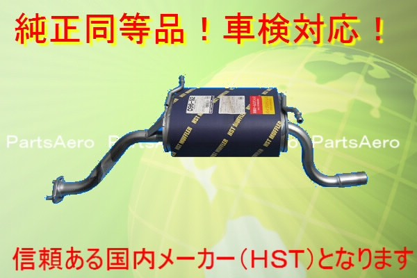 新品マフラー■スクラムターボ■H11/1~ 純正同等/車検対応096-92