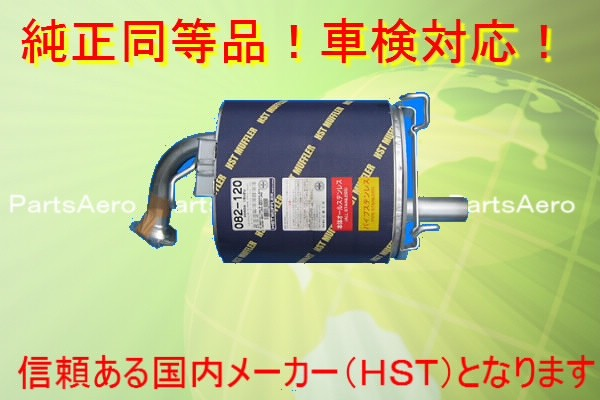 新品 マフラー■ジェミニ MJ6-100/110/120/130 純正同等/車検対応082-120