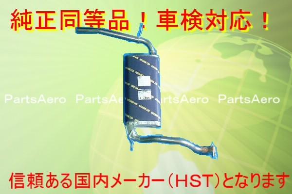 新品マフラー■クイントインテグラ キャブ車 DA7 純正同等/車検対応084-7