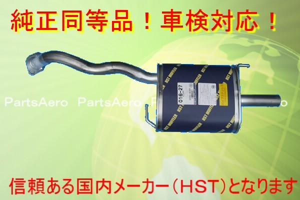 新品■マフラー■フィリー■JALWE50(4WD)■純正同等/車検対応016-27