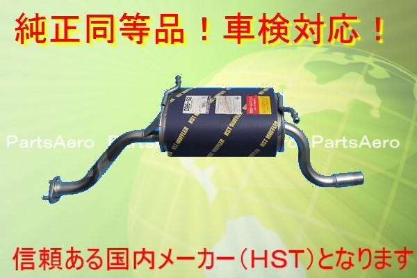新品マフラー■スクラムワゴンターボ DG52W DG62W純正同等/車検対応 096-92