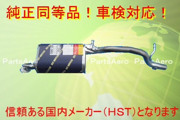 新品■マフラー■AZワゴン■MD22S(ターボ)■純正同等/車検対応096-95