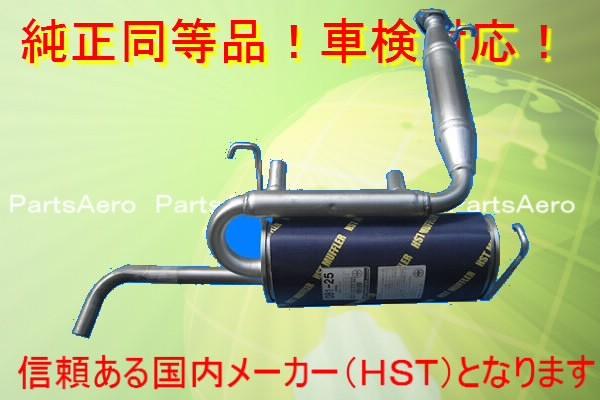 新品マフラー■アクティーバン HH1 HH2■純正同等/車検対応 081-25
