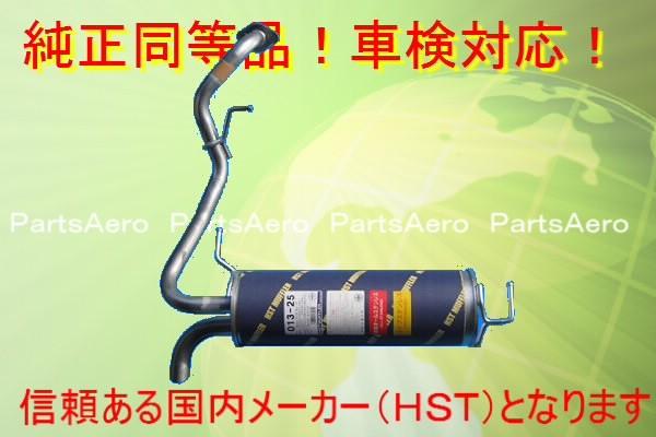 マフラー■キューブ BNZ11 (4WD) 純正同等/車検対応013-25