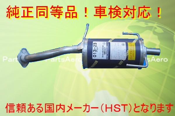 新品 マフラー■ マーチ FHK11 HK11 K11 (TWC)純正同等/車検対応013-23