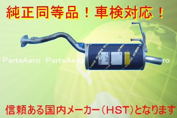 新品マフラー タウンエーストラック■KM51 HST品番 純正同等/車検対応032-134