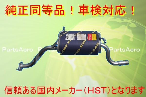 新品マフラー■スクラムバンターボ DG52V DH52V 純正同等/車検対応096-92
