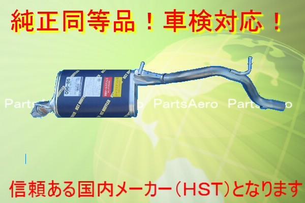 新品マフラー■アルトワークス 12系/22系■純正同等/車検対応 096-85