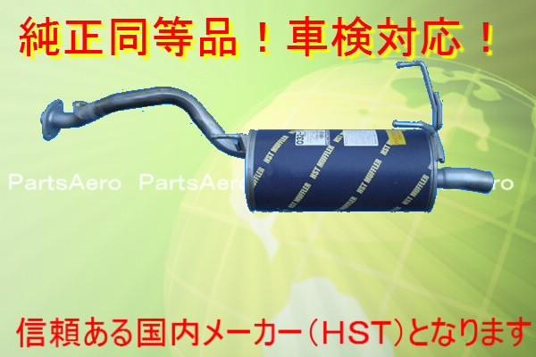 新品マフラー タウンエーストラック■KM51 低床 純正同等/車検対応HST032-133