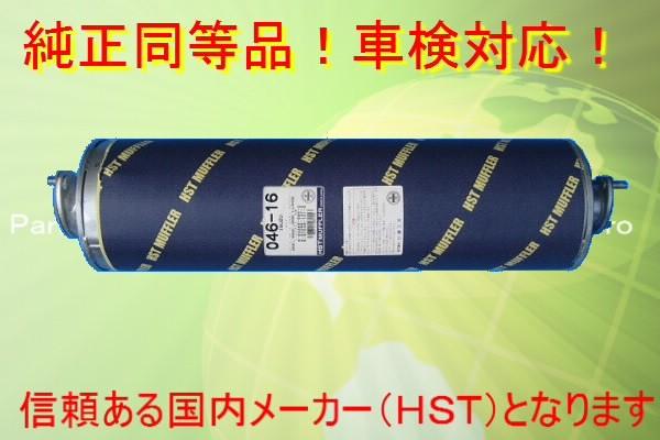 新品マフラー エルフ NKS58G NKS66G NKS71E NPS58G 純正同等/車検対応046-16