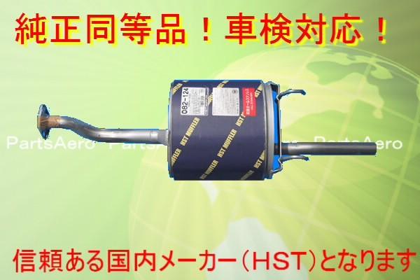 ■マフラー ジェミニ MJ4-120/130(1.5) 純正同等/車検対応082-124