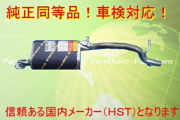 新品即決 マフラー■モコ MG21S (ターボ)■純正同等/車検対応096-95