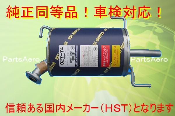 新品 マフラー■ ブルーバード シルフィ QNG10(4WD)純正同等/車検対応HST品番027-74