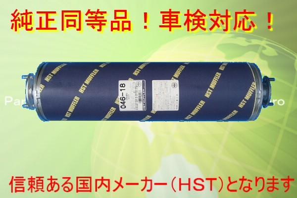 新品マフラー エルフ NHR55E,NHR69C,NHR69E,NKR55E 純正同等/車検対応046-18