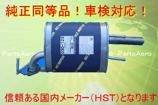 新品■マフラー■スプリンター AE101(TWC) 純正同等/車検対応030-123