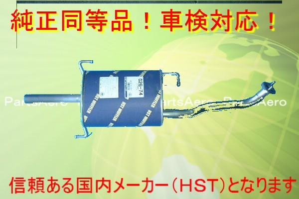 ■マフラー■サニー SED■EB13■純正同等/車検対応■026-74