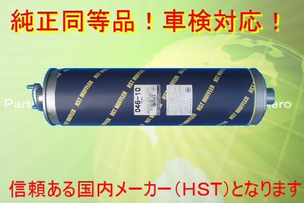 エルフ NKR56E NKR57 NKR58 NKR61 NKR63 PR57 NPR58純正同等/車検対応 046-10
