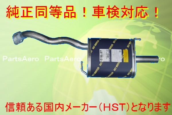 新品■マフラー■フィリー■JALE50 (2WD)■純正同等/車検対応016-27