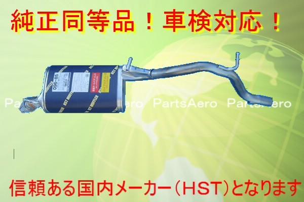 新品マフラー■ラピュタ ノンターボHP21S■純正同等/車検対応 096-85