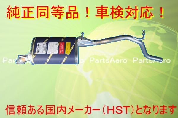 新品マフラー■AZワゴン NA MD11S/MD21S■純正同等/車検対応096-84