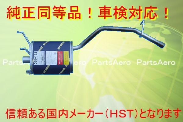 ハイゼット■S100C S100P S110C S110P 新品マフラー純正同等/車検対応 055-123