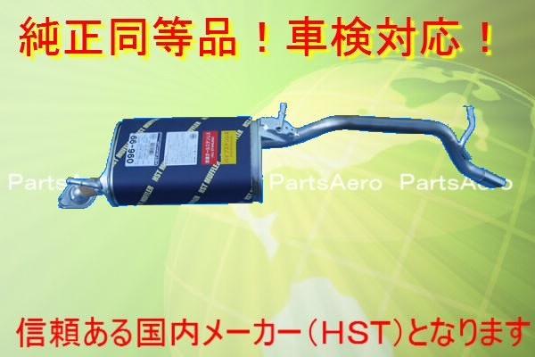 新品マフラー■AZワゴン ノンターボ車 MJ21S 前期 純正同等/車検対応096-99