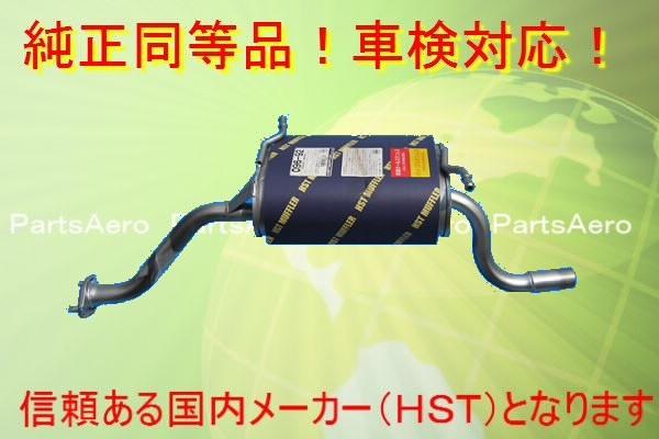 新品タイプマフラー■エブリイターボ DA52V 純正同等/車検対応096-92