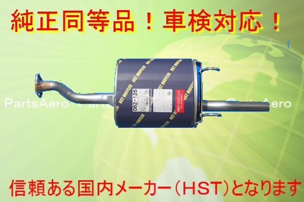 新品マフラー■インテグラ EK3 純正同等 車検対応082-125