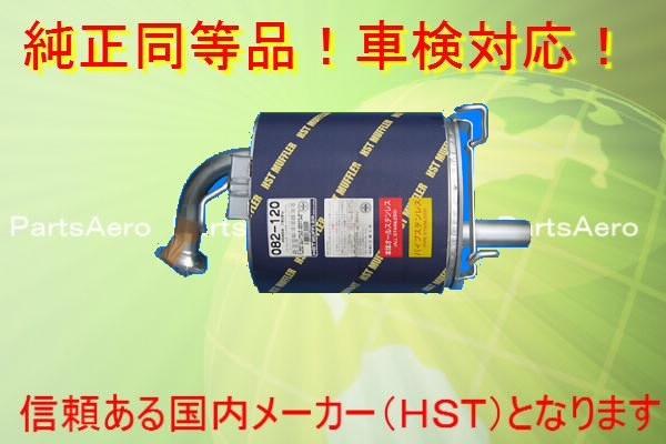 新品マフラー■ドマーニ MA6 MB5 純正同等/車検対応082-120
