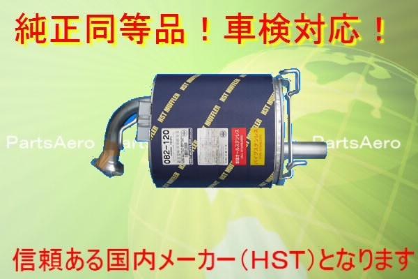 新品マフラー■インテグラ DB9 純正同等/車検対応082-120