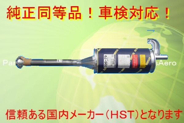 新品マフラー■キャリイトラック H7年5月~■純正同等/車検対応096-79