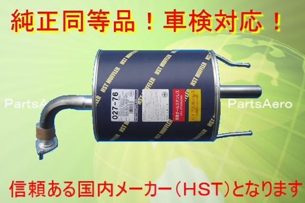 新品マフラー■ ADバン VHNY11(4WD) 純正同等/車検対応027-76