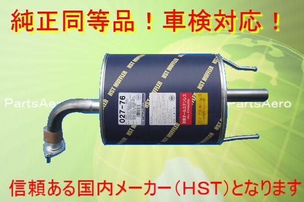 新品マフラー ファミリア 4WD■BVHNY11 BWHNY11純正同等/車検対応027-76