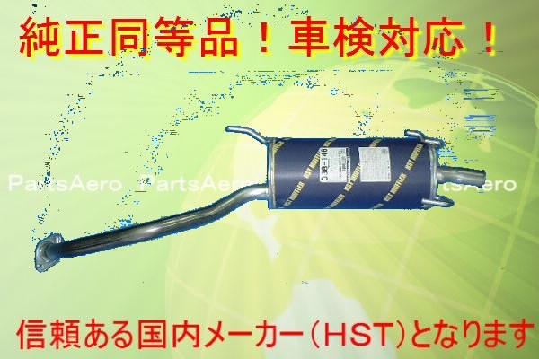 新品 マフラー■ コロナ AT175 (1.6 ハイメカTWC 4WD)純正同等/車検対応038-146