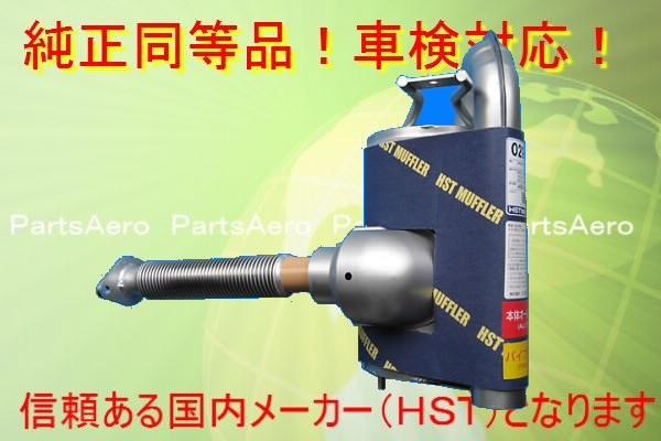 新品マフラー■サンバー トラック KS3 KS4 純正同等/車検対応029-71C