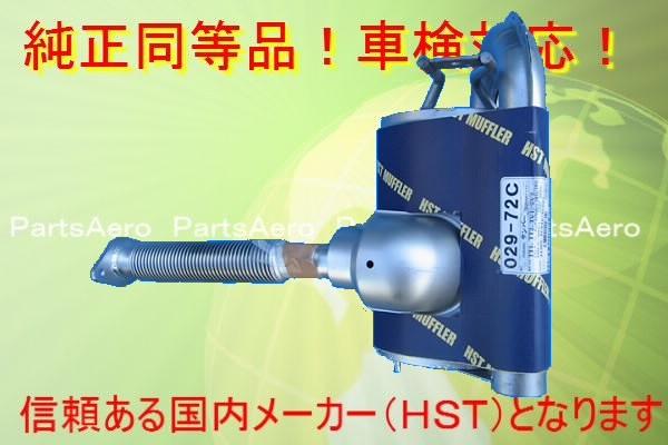 新品マフラー■サンバー バン TT1 TT2 TV1 TV2 純正同等/車検対応029-72C