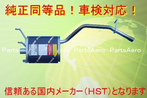 新品マフラー■ハイゼットトラック S100C S100P S110C純正同等/車検対応 055-123