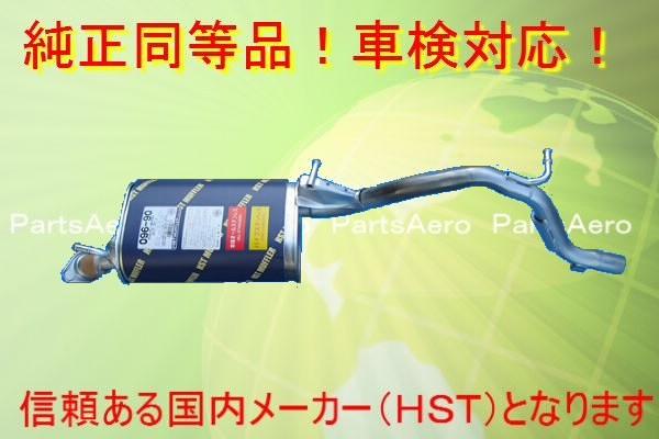 22系 ワゴンR ターボ車■純正同等 新品マフラー096-90