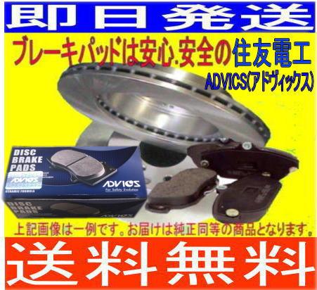 送料無料 フィット GD1 フロントローター&パッドセット(ディスクパッドADVICS/住友電工)
