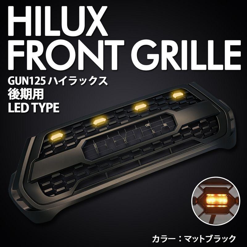 外装 エアロ 即納最大半額 GUN125 セール HILUX ハイラックス 後期 ロゴ属付き グレードX用 SON-1 フロントグリル LED付