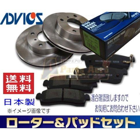 送料無料ローター パッドセット 商い 三菱 eKクロス B37W 車体番号必要 フロント 高い素材 アドヴィックス ADVICS ディスクブレーキローター