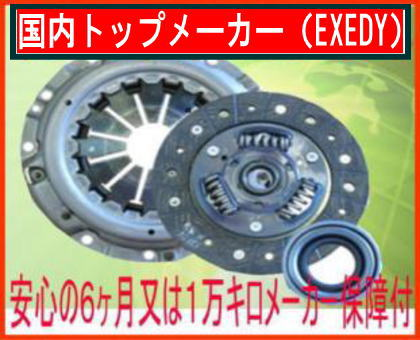 三菱 ミニカ H36 4WD  エクセディ.EXEDY クラッチキット3点セット MBK006
