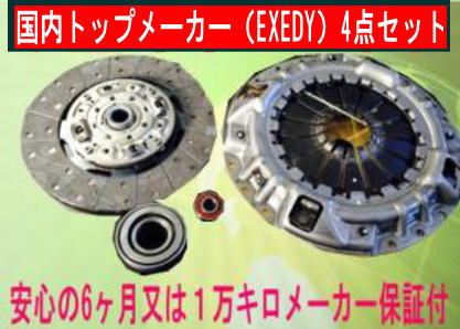 キャンター KC-FE652 / KC-FE662 エクセディ.EXEDY クラッチキット4点セット MFK0