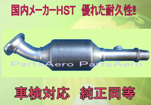 キャリートラックDA63T、エブリィバン、ワゴンDA64 触媒付エキゾーストパイプ HST096-876C