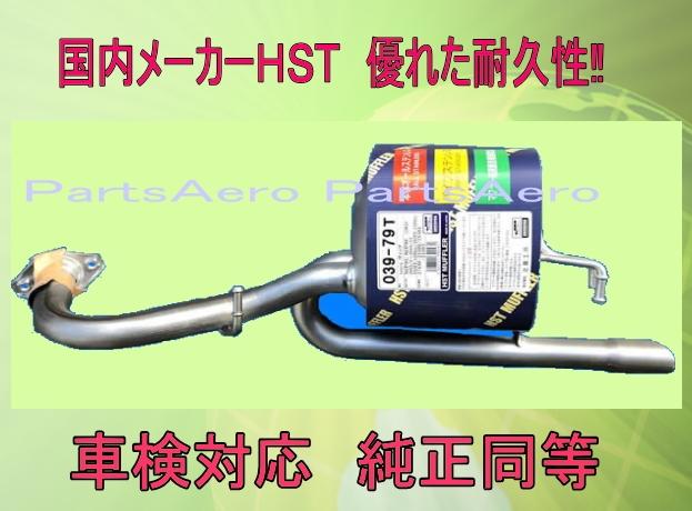 ヴィッツNCP91/SCP90(2WD) 車検対応 新品マフラー ■ 純正同等 HST039-79T